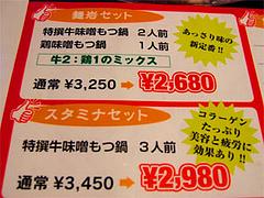 鶏もつ鍋のメニュー@麺屋・岩田