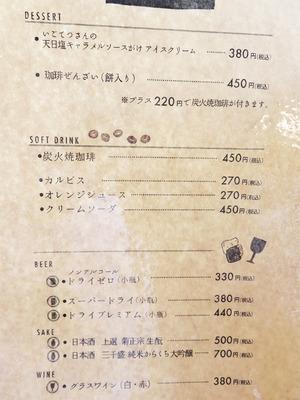 25昼メニュー6@海食べのすすめ