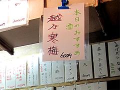 メニュー:越乃寒梅600円@鮨あつ賀・渡辺通・福岡