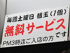 メニュー:替玉サービス曜日@トキハラーメン・天神