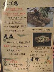 20メニュー:居酒屋2@麺屋極み清川店・ラーメン居酒屋