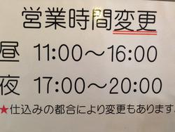 13営業時間@かつみ屋