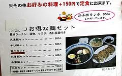 メニュー:麺定食@本格中華料理・翔悦・樋井川