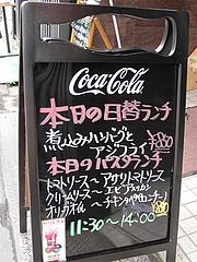 メニュー:ランチ@ハカタネーゼ・エノテカ・リツ・清川