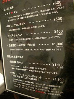5メニュー:前菜・つまみ1@ビストロタカギ