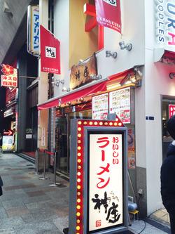 1外観@ラーメン神座(かむくら)