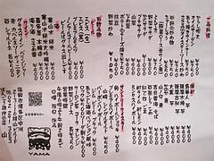 9メニュー:おつまみ・ドリンク@はんごう雑炊の店・山・中洲