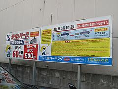 外観:今日の駐車場@博多麺業・島系・春吉店