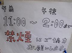 店内:ランチタイム禁煙@柳橋連合市場・柳橋食堂
