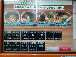 2メニュー@青島食堂