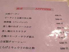 メニュー:前菜の一部@台湾料理・点心楼・台北・清川