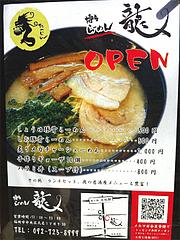 店内:オープン@博多ラーメン龍人・赤坂