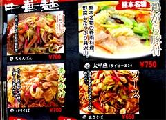 メニュー:中華麺@味千食堂・大橋店