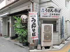 外観:めん処・三喜(三木製麺所)@柳橋連合市場