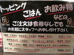 8追加メニュー@おとど・ラーメンスアジアム