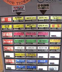 4メニュー:グランド@博多ラーメン・唐木屋・七隈店