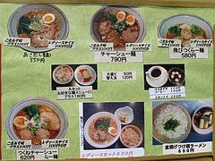 メニュー:ラーメン(ラー麦麺)@あごだし麺・五島軒