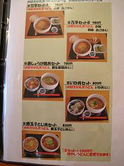 11メニュー:セット@丸天うどん専門店・万平・七隈