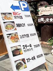 メニュー:入り口@喫茶軽食みらい・大楠