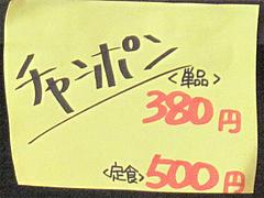 メニュー:チャンポン380円@カラフル食堂・那の川