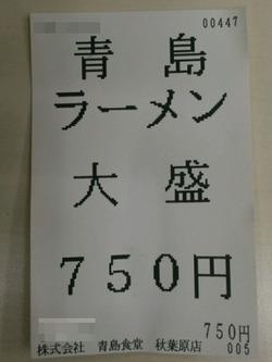 3青島ラーメン大盛750円@青島食堂