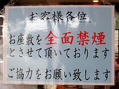 店内:小上がり全席禁煙@牧のうどん・空港店