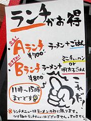 13メニュー:ランチ@博多一幸舎・太宰府インター店