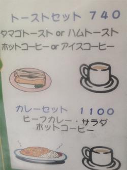 6モーニング?@喫茶ジャパン