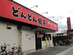 外観@どんどん餃子・吉塚