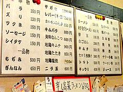 メニュー:串物・ラーメン他一品物:ドリンク@長浜屋台やまちゃん福岡天神店