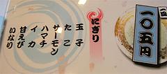 回転寿司『市場ずし魚辰』105円皿@福岡・長浜・市場会館