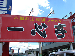 15外観:看板@長浜ラーメン・一心亭本店・小田部