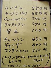 メニュー:ラーメンとランチセット@ふくちゃんラーメン田隈店