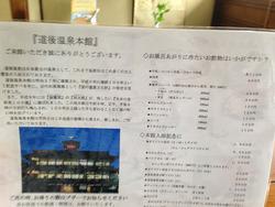 14メニュー@道後温泉本館
