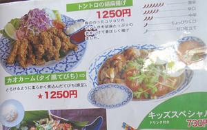 18メニューカオカーム(タイ風てびち)1,250円@カフェくるくま