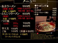 6メニュー:ラーメン@麺屋極み清川店・ラーメン居酒屋
