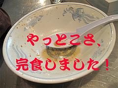 料理:らーめん完食。@らーめん大・福岡・大橋