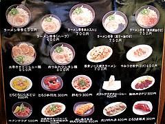 メニュー:店頭@初代秀ちゃん・ラーメンスタジアム3・キャナルシティ博多
