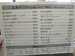 8メニュー:定食・単品@カラフル食堂・住吉店