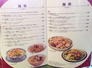 13麺類メニュー@江山楼中華街本店