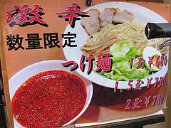 3メニュー:激辛つけ麺@元祖赤のれん・節ちゃんラーメン・野間店