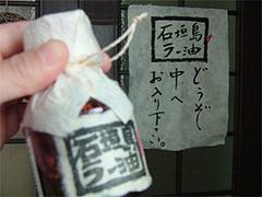 10石垣島ラー油買えた!@ペンギン食堂