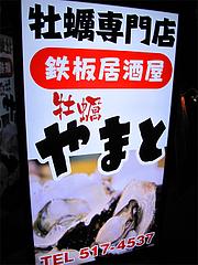 1外観:カキ専門店@牡蠣やまと・鉄板居酒屋・赤坂・オイスターバー