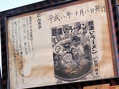 15店内:超凄いラーメン・武内伸@ラーメン・のんき屋・高砂