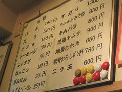 11串物メニュー@長浜屋台やまちゃん中洲店
