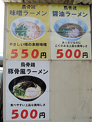 メニュー:烏骨鶏ラーメン3種@千熊ラーメン・春日