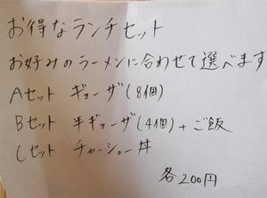 5メニュー2@くまちゃんラーメン