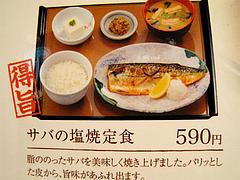 メニュー:サバの塩焼定食590円@やよい軒・天神2丁目店
