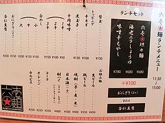 メニュー:ランチ@六壱○(ろくいちまる)・平尾