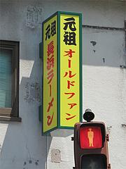 看板@元祖長浜ラーメンぶんりゅう本店